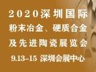 2020深圳国际粉末冶金及硬质合金展览会