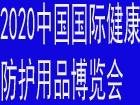 2020 中国国际健康防疫防护用品博览会