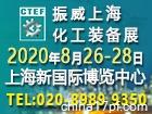 第十二届上海国际化工技术装备展览会