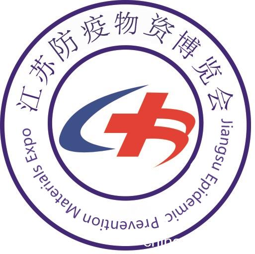 2020年中国国际防疫物资(江苏)展览会暨研讨会