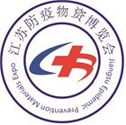 2020(苏州)国际防疫物资展览会