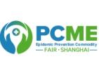 PME 2020上海国际防疫物资展览会
