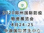 2020中国郑州国际防疫物资展览会暨公共卫生发展论坛