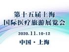 """""""一带一路""""国际医疗旅游与健康(上海)大会"""