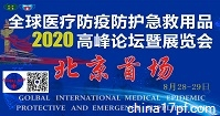 2020全球医疗防疫防护急救用品高峰论坛暨展览会