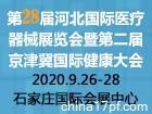 第28届河北(石家庄)国际医疗器械展览会