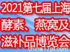 2021第七届上海国际酵素、燕窝及天然滋补品展