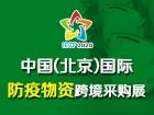 2020 中国(北京)国际防疫物资跨境采购展览会