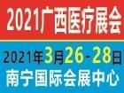 2021广西医博会暨医疗防疫防护用品展览会