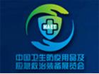 2021中国卫生防疫用品及应急 救治装备展览会HAET