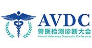 第三届国际兽医检测诊断大会
