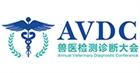 亚洲兽医检测诊断大会 (AVDC)
