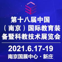 2021第十八届中国南京教育装备暨科教技术展览会