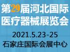 第29届河北(石家庄)国际医疗器械展览会 暨第三届京津冀国际健康大会