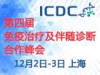 ICDC2021 第四届免疫治疗及伴随诊断合作峰会