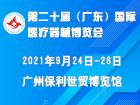 2021第二十届(广东)国际医疗器械博览会