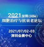 2021深圳(国际)细胞治疗与抗衰老论坛