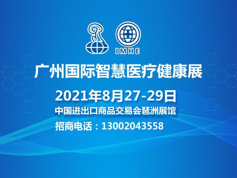 2021广州国际智慧医疗健康展(停展)
