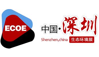 2021 粤港澳大湾区生态环境论坛暨展览会