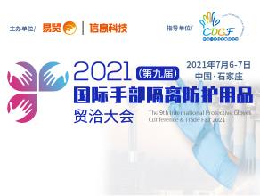 2021(第九届)国际手部隔离防护用品贸洽大会