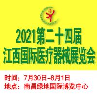 2021第二十四届江西国际医疗器械展览会