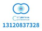 2021细胞产业大会 2021 第七届(深圳)细胞与肿瘤精准医疗高峰论坛