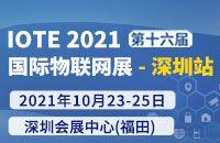 深圳物联网展-IOTE 国际物联网展