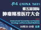 P4 China 2021第五届国际精准肿瘤医疗大会