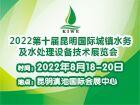 第十届昆明国际城镇水务及水处理技术设备展览会