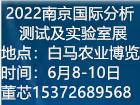 2022南京国际分析测试及智能实验室展