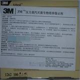 3M 1264环氧乙烷灭菌生物培养指示剂