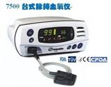 美国 NONIN(燕牌)脉搏血氧仪7500