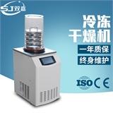 寧波雙嘉實驗型真空冷凍干燥機