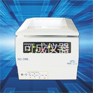 H3-20K 台式高速离心机