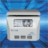 H2-16K 台式高速离心机