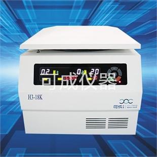 H3-18K 台式高速常温离心机