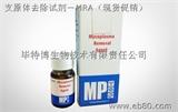 现货促销    支原体去除试剂-MRA