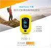 力康指甲式脉搏心跳监测血氧饱和度检测仪血氧仪手指脉氧仪POD-3