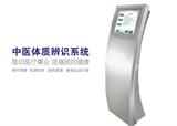 中医体质辨识系统