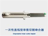 一次性使用直线型单推切割吻合器
