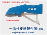 开放式平铺皮肤缝合器(国内首创)