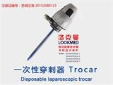一次性使用穿刺器(Trocar)