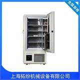 200L低温冰箱