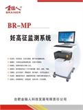 金脑人BR-MP妊高征监测普查系统