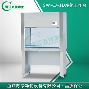 SW-CJ-1D单人单面(垂直送风)超净台