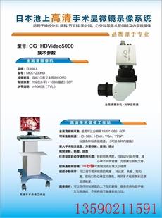 蔡司手术显微镜专用影像系统工作站MKC-700HD