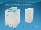 尧勋YXM100全自动智能高压蒸汽灭菌器