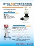 目乐手术显微镜耳鼻喉科录像系统工作站MKC-700HD