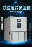 新能源产业专用快速温变湿热老化箱