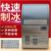 25公斤方块冰制冰机